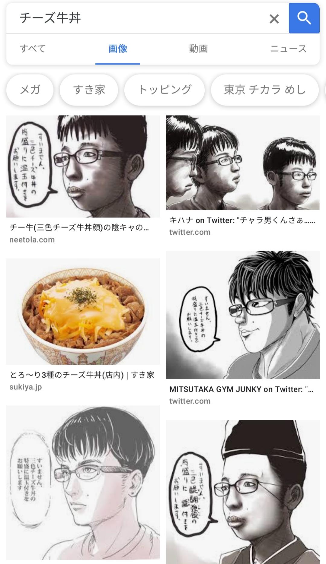 牛 丼 オタク の チーズ 三種