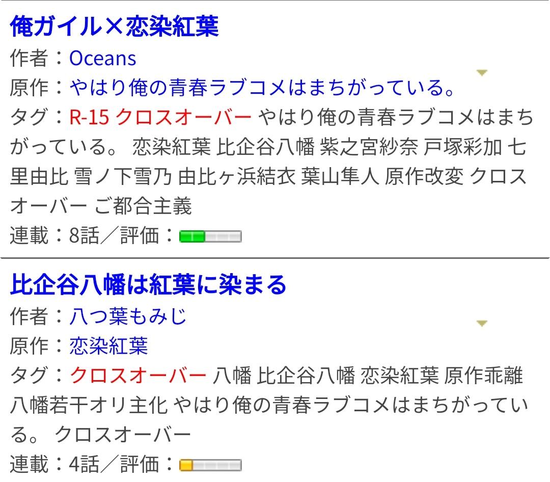 八幡 ss アンチ葉山 【俺ガイル】八幡「葉山がウザい」 SSまとめ倉庫