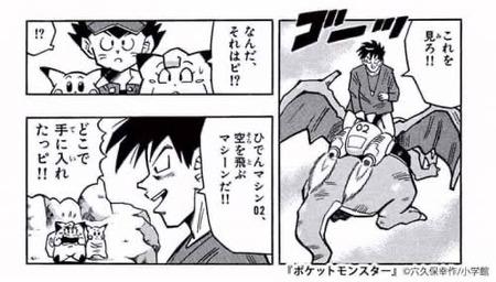 【謎】漫画家「この『ピッピ』ってポケモン、ギャグキャラにしたら面白そうやな…」←これw