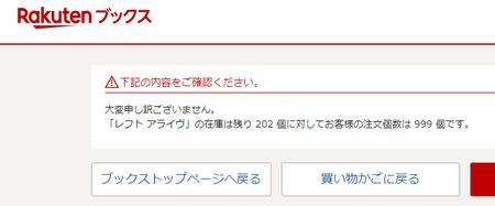 楽天「レフトアライブ、1944円に値下げしたけど在庫数203本も残ってる…」