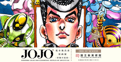 20171215-arakihirohiko_full