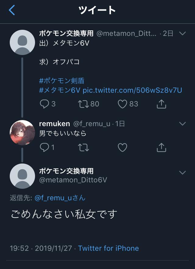 6v ポケモン剣盾 メタモン