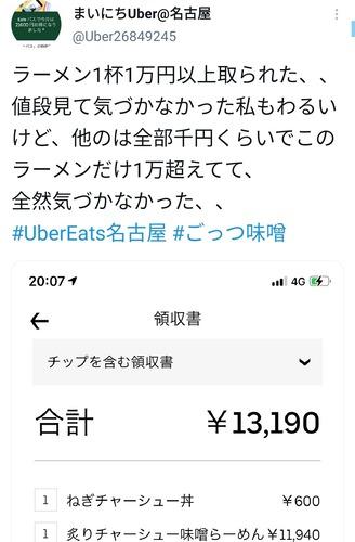 【悲報】女さん「UberEatsでラーメン頼んだら1杯1万円超取られた…」
