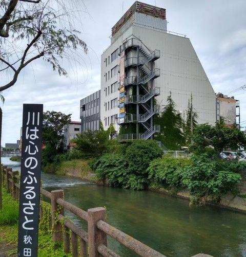 川はこころのふるさと秋田