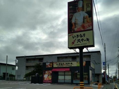いきなりステーキ (1)