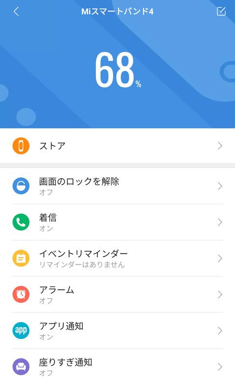 ミーバンドアプリ