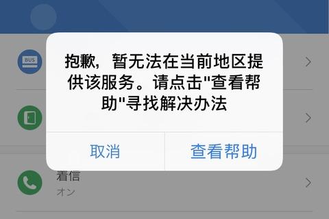 中国語警告