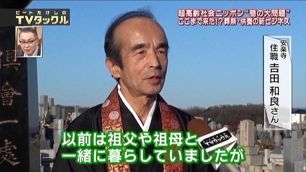 テレビタックル4