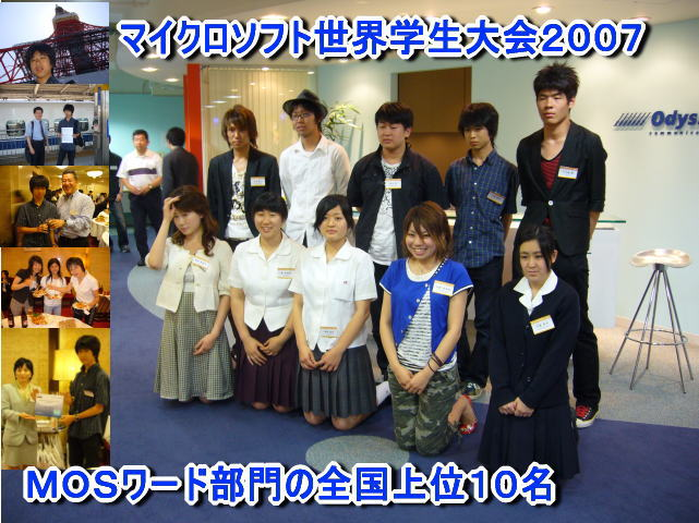MOS世界学生大会2007