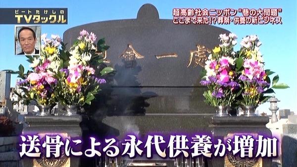 テレビタックル5
