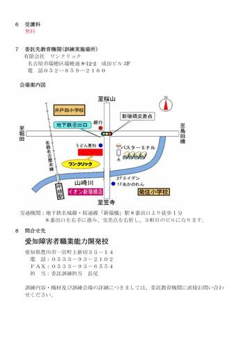 愛知県障害者パソコン訓練の受講生募集