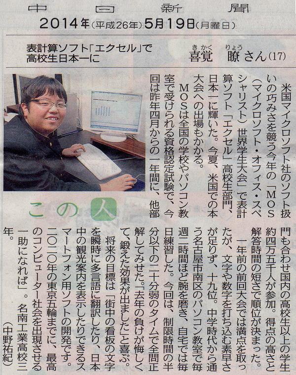 喜覚君中日新聞