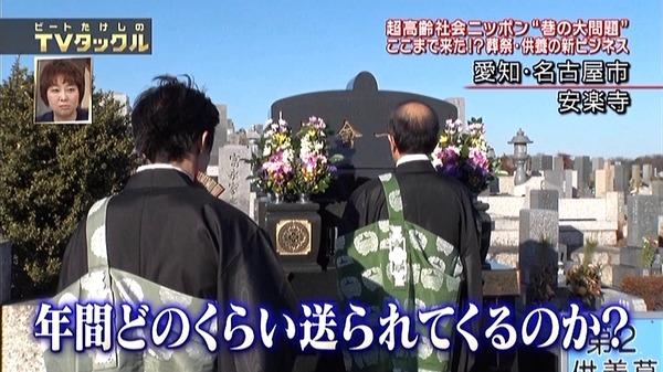 テレビタックル2