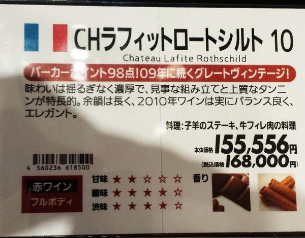 イオンモール名古屋茶屋ワインテイスティングサーバー