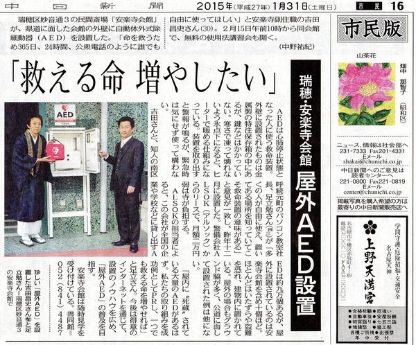 20150131市民版AED記事