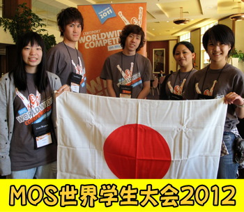 MOS世界学生大会2012