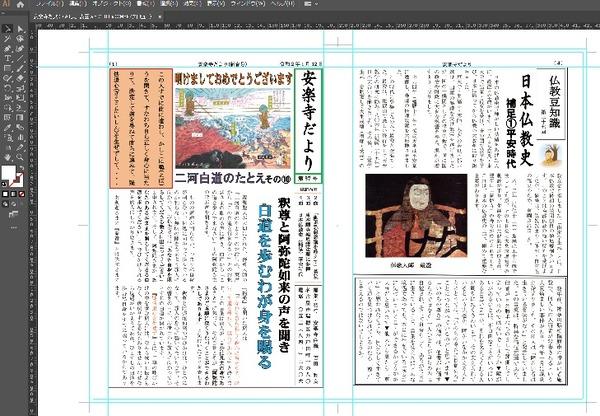 安楽寺新聞37号