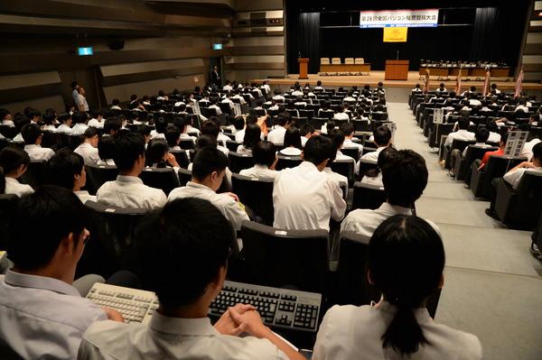 第28回全国パソコン技能競技会