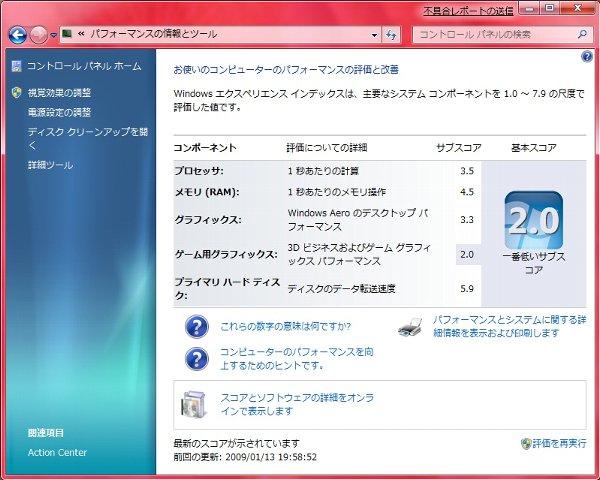 WindowsVistaの後継Windows7(ウインドウズセブン)