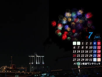 名古屋港花火大会 7月カレンダー