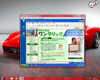 Windows7 XPモード