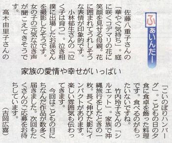 デジカメ講座 竹内玲子さん 沖縄写真