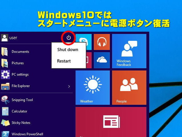 Windows10_08