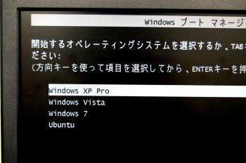 WindowsXP Vista 7 Ubuntu 複数インストール方法