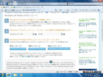 windows7 XPモード