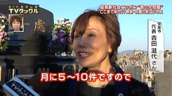 テレビタックル3