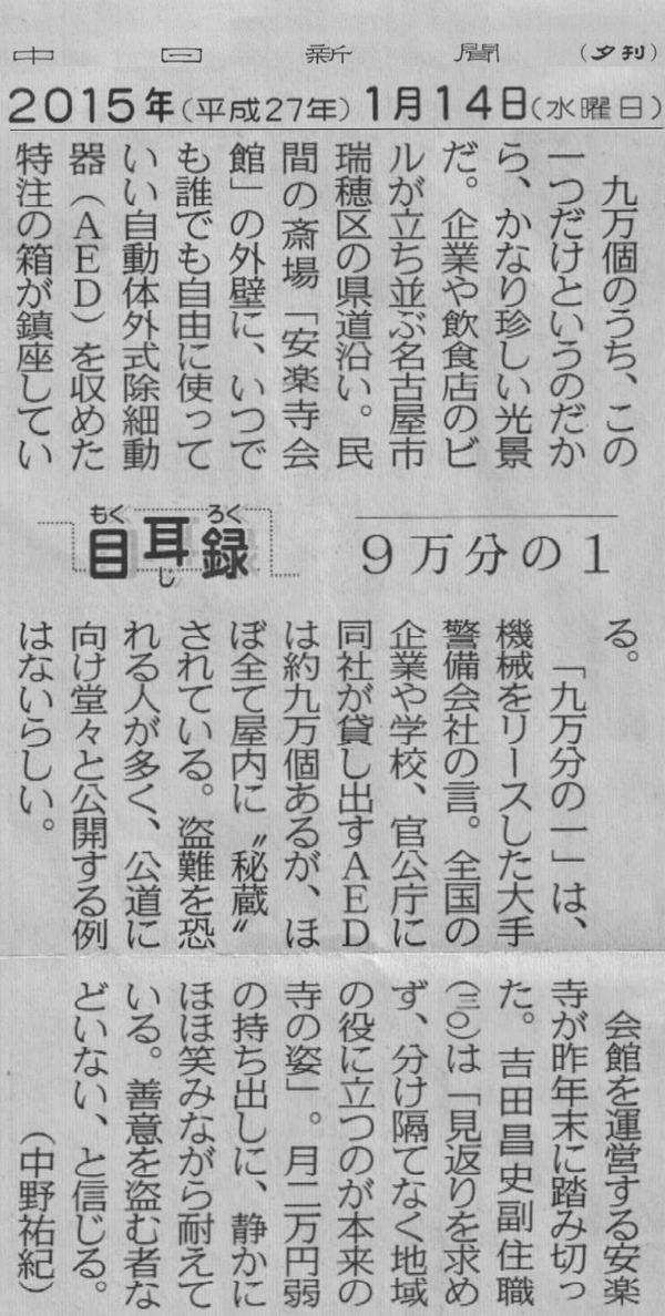 AED中日新聞夕刊