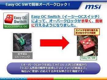 Easy OC SW