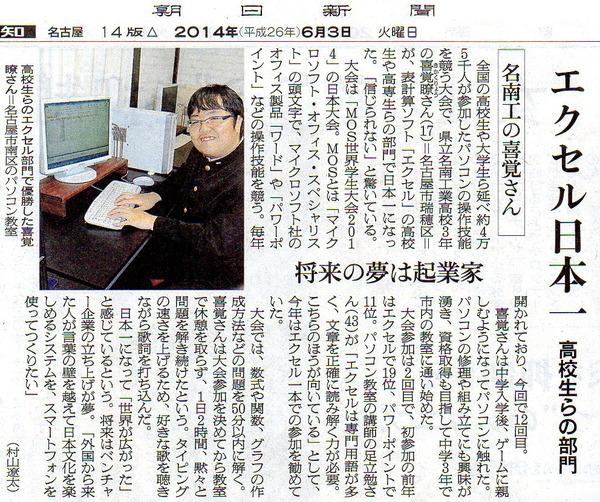 MOS2014asahi