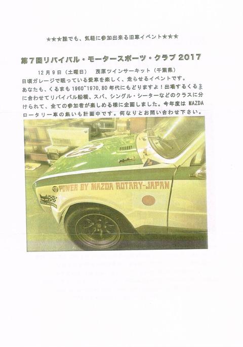 CCF_20170727_144335(1)