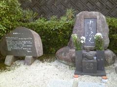 中上健二のお墓@新宮 南谷墓地