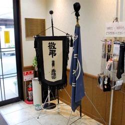 町内会の弔旗