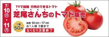 イベント_トマト販売
