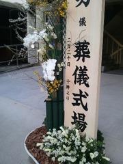 葬儀看板2
