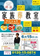 6月度勉強会のチラシ_ブログ
