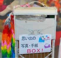 手紙BOX