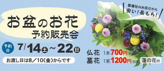 盆花予約販売
