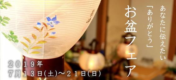 お盆フェア2019