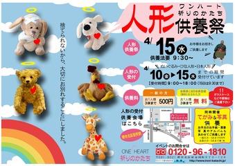 04 人形供養チラシ