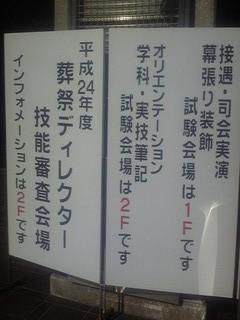 葬祭ディレクター試験2