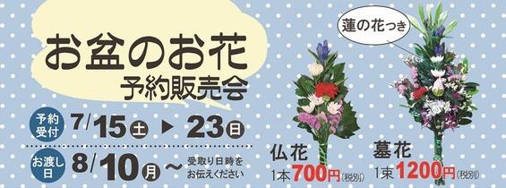 HP用お盆花の予約販売会