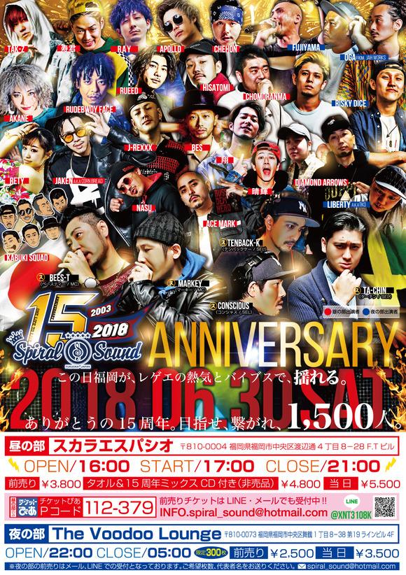 spiral_15th_flyer02