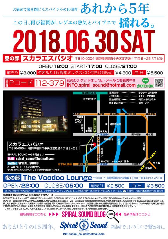 spiral_15th_flyer02_ura