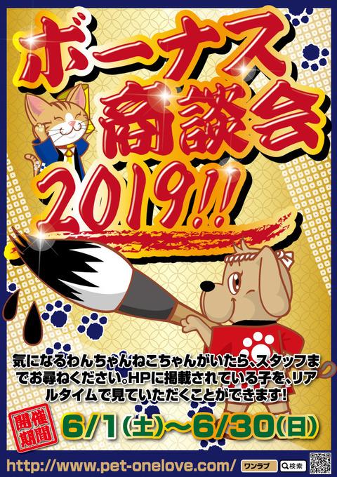 20190601-event