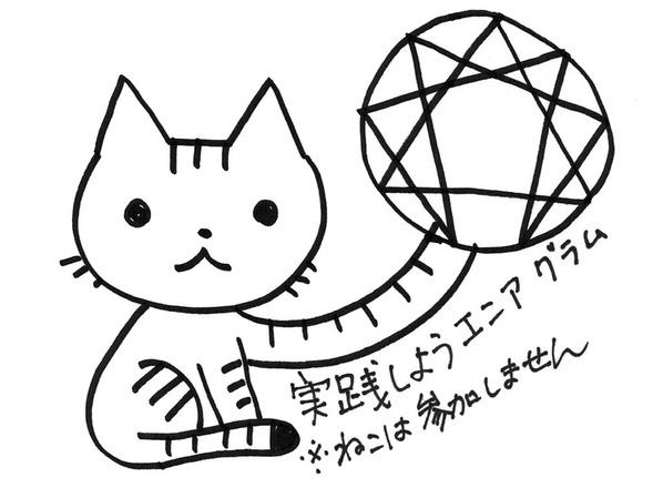 自分がわかるとあの人もわかる!2019年4月〜7月:新大阪エニアグラム実践会