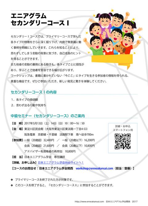 大阪でエニアグラムセミナー・セカンダリーコース5月開催!